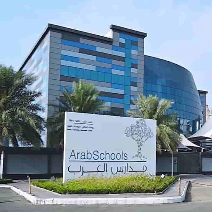 مدارس العرب العالمية الدولية في جدة